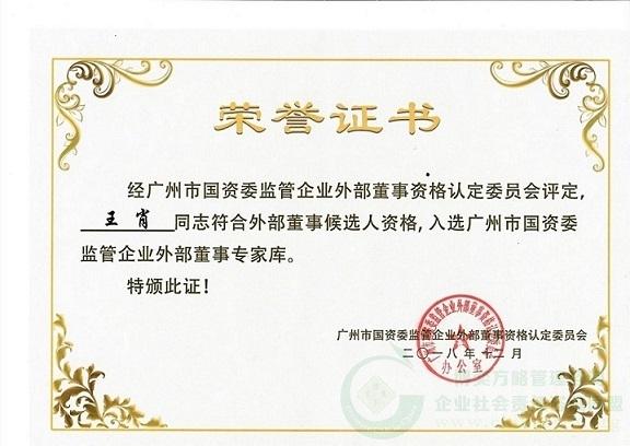 广州市国资委监管企业外部董事 - 副本.jpg