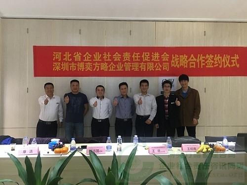 河北省企业社会责任促进会签约图片2.JPG