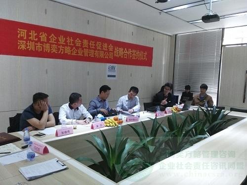 河北省社会责任促进会签约图片.JPG