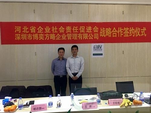 河北省企业社会责任促进会签约图片4.jpg