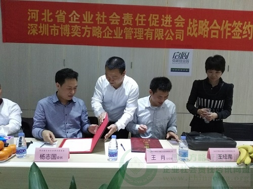 河北省社会责任签约.JPG