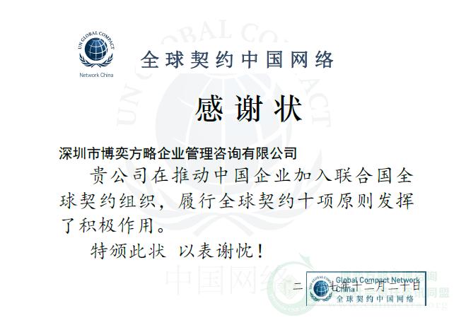 全球契约表彰.png