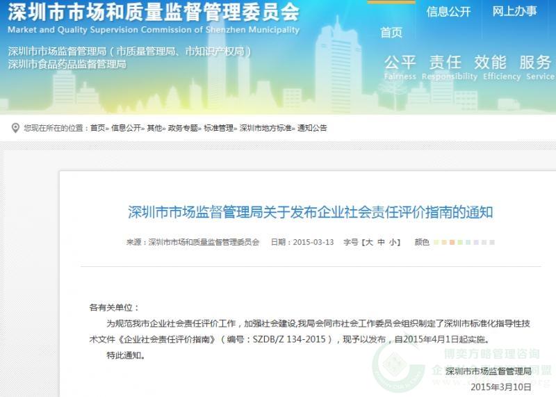深圳市《关于进一步促进企业社会责任建设的意见》的通知.png