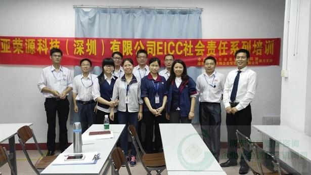 亚荣源EICC培训 - 副本.jpg