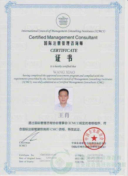 王肖国际注册管理咨询师证书2.jpg