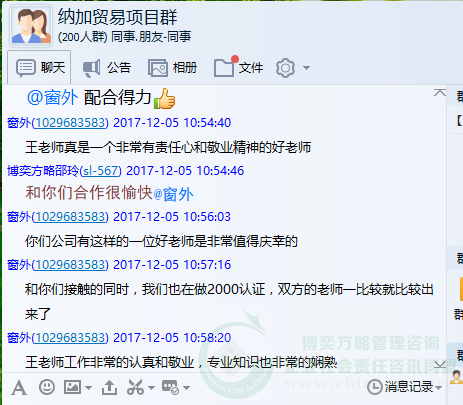 王洪帅客户认可.png