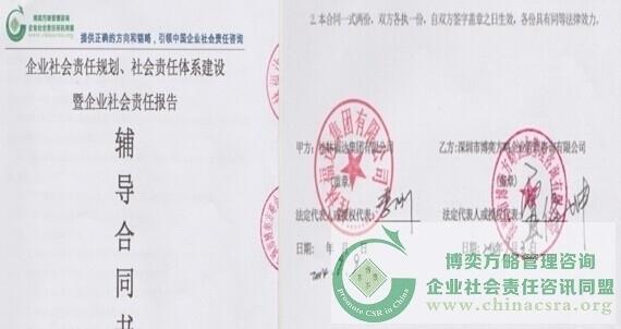 桂林福达集团社会责任合同.jpg