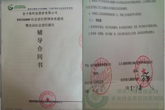 ISO26000金卡高科技股份有限公司.png